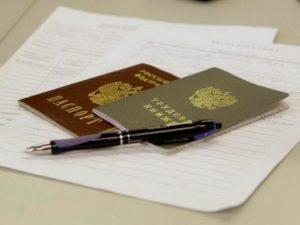 Чем грозит подделка трудовой книжки при получении кредита?