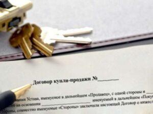 Признание договора купли-продажи квартиры незаключенным