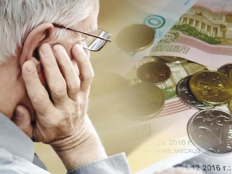 Суть и особенности банкротства пенсионера